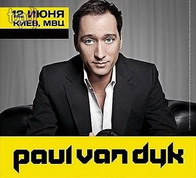 я на paul van dyk presents 10 years of vandit records @ мвц